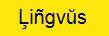 logo_lingvus